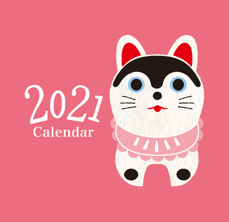 の 日 11 月 2020 戌