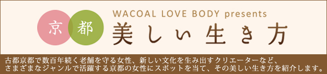 WACOAL LOVE BODY presents「京都 美しい生き方」