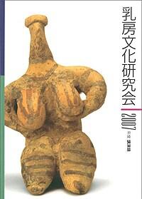 2007年の講演録 乳房文化研究会