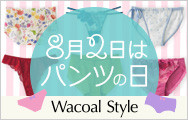 Wacoal Style(ワコールスタイル)
