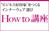 How to 講座
