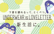 UNDERWEAR is LOVELETTER.