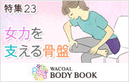 WACOAL BODY BOOK