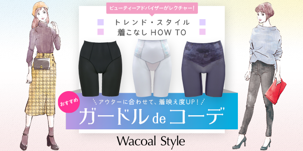 Wacoal Style